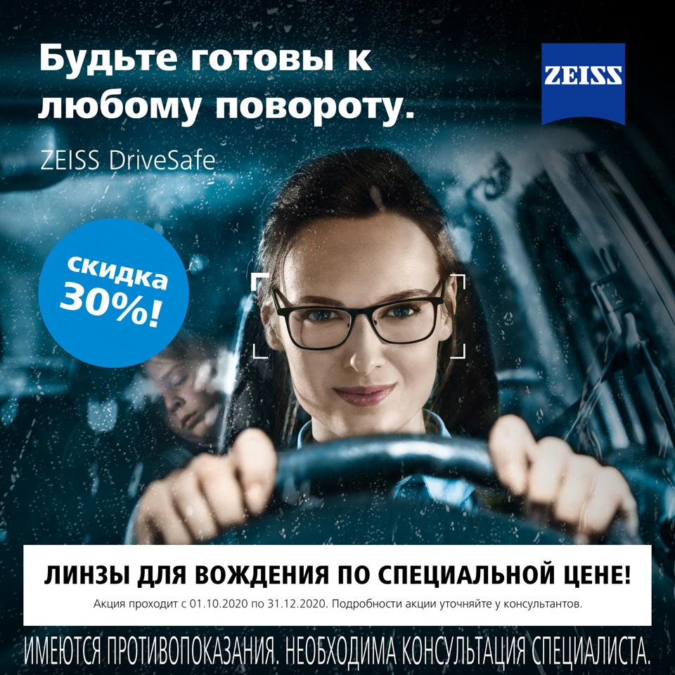 Скидка 30% на линзы для вождения Zeiss